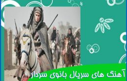 دانلود اهنگ های شروع و پایان سریال بانوی سردار