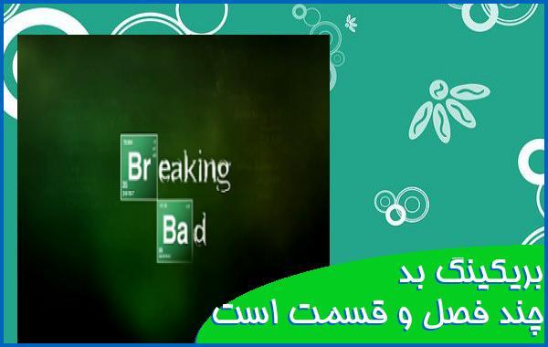 سریال بریکینگ بد چند فصل و قسمت است