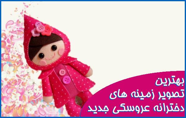 25 تا از بهترین تصویر زمینه دخترانه عروسکی برای گوشی
