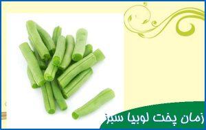 زمان پخت لوبیا سبز