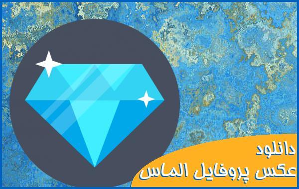 دانلود عکس پروفایل الماس