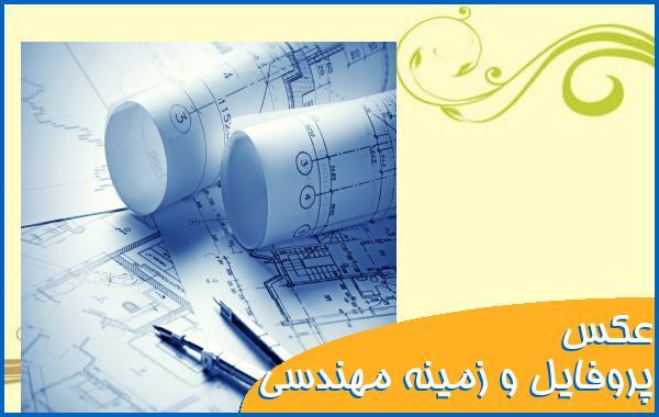 دانلود عکس پروفایل مهندسی