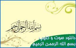 دانلود صوت و کلیپ بسم الله الرحمن الرحیم