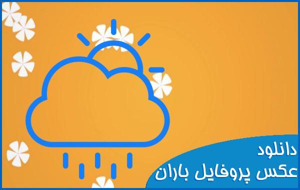 دانلود 20 عکس پروفایل باران