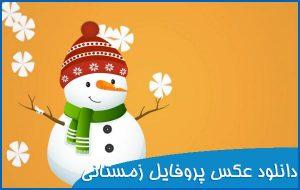 دانلود عکس پروفایل زمستانی - با کیفیت بالا