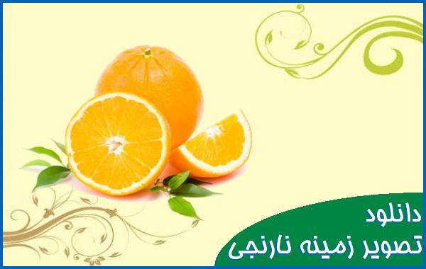 دانلود تصویر زمینه نارنجی با کیفیت خوب