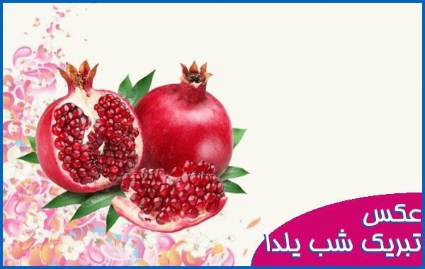 دانلود عکس نوشته تبریک شب یلدا