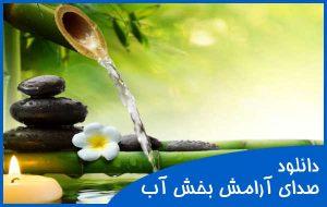 دانلود صدای آب آرامش بخش