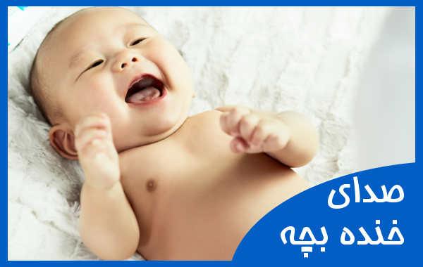 دانلود صدای خنده بچه