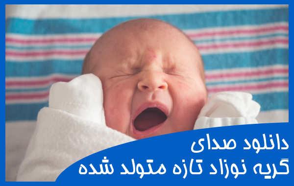 صدای نوزاد تازه متولد شده