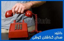 دانلود صدای گذاشتن گوشی یا قطع تلفن