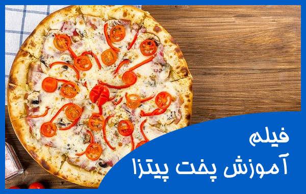 دانلود فیلم آموزش پخت پیتزا