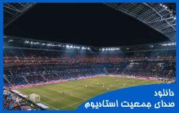 صدای تشویق جمعیت در استادیوم ورزشی