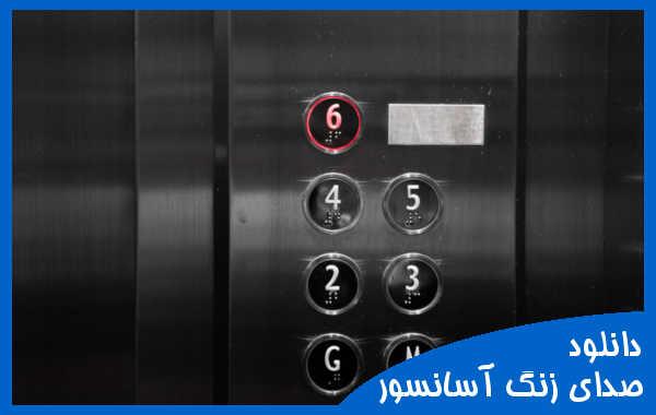 دانلود صدای زنگ ایستادن آسانسور