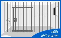 صدای در زندان