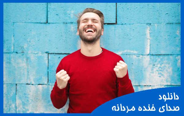 صدای خنده مردانه