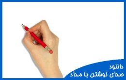 صدای نوشتن مداد