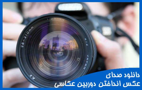 صدای عکس انداختن دوربین عکاسی