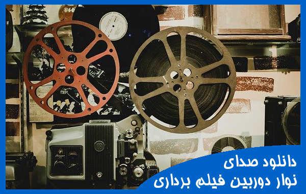 صدای دوربین فیلم برداری قدیمی