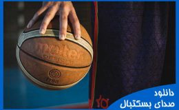 صدای بسکتبال