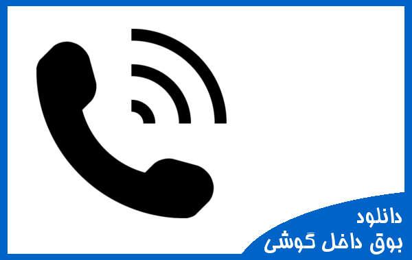 صدای بوق داخل گوشی تلفن هنگام تماس گرفتن