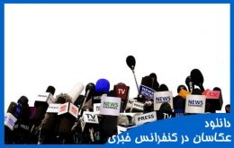 صدای عکس گرفتن دوربین ها خبرنگاران کنفرانس خبری