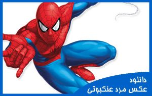دانلود عکس مرد عنکبوتی png