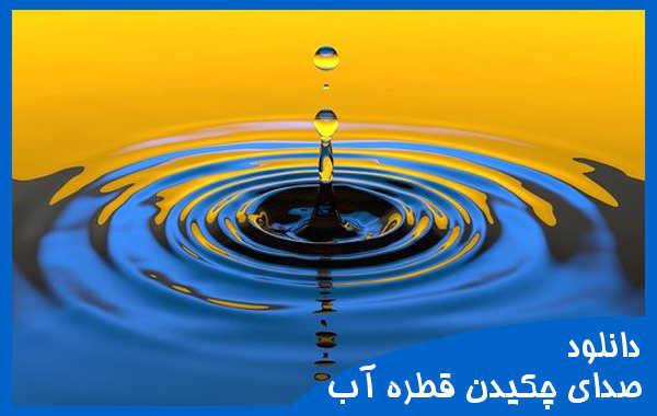 صدای چکیدن قطره آب