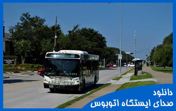صدای ایستگاه اتوبوس