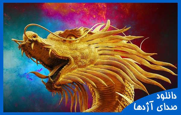 دانلود صدای اژدها
