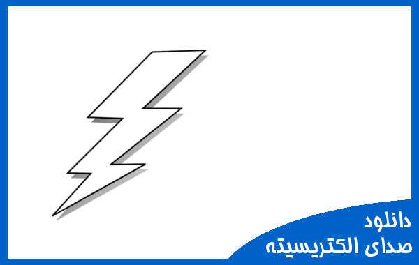 صدای نویز برق و الکتریسیته