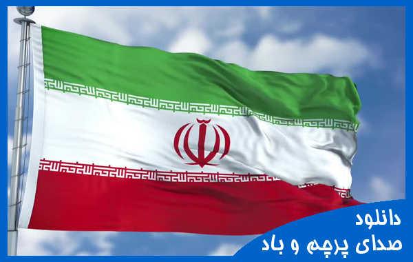 صدای باد زدن به پرچم