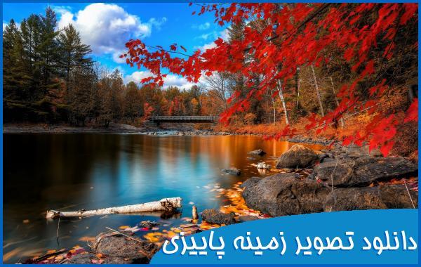 دانلود تصویر زمینه پاییزی