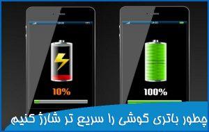 چطور باتری گوشی را سریع تر شارژ کنیم