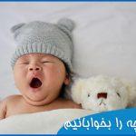 چطور بچه را بخوابانیم