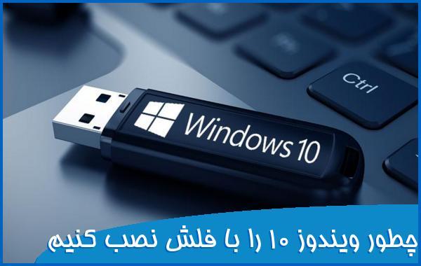 چطور ویندوز 10 را با فلش نصب کنیم
