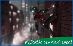 تصویر زمینه مرد عنکبوتی 2