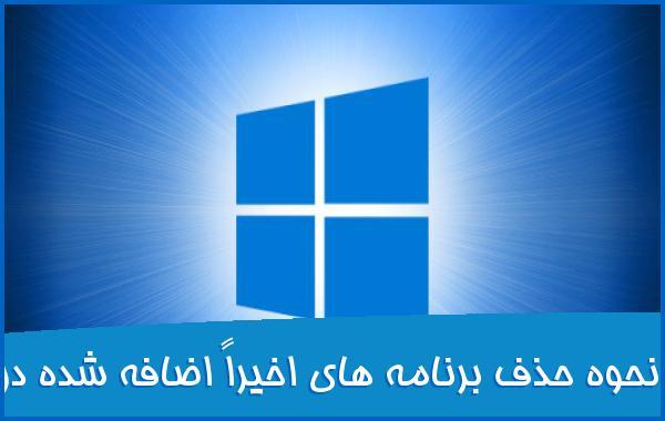 نحوه حذف برنامه های اخیراً اضافه شده در منوی شروع Windows 10