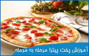 آموزش پخت پیتزا مرحله به مرحله