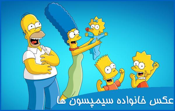 عکس خانواده سیمپسون ها