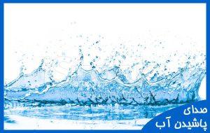 صدای پاشیدن و پخش شدن آب