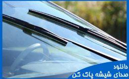 صدای شیشه پاک کن ماشین