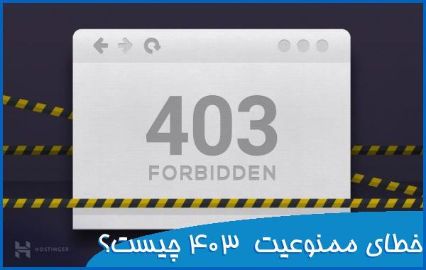 خطای 403 Forbidden Error چیست؟