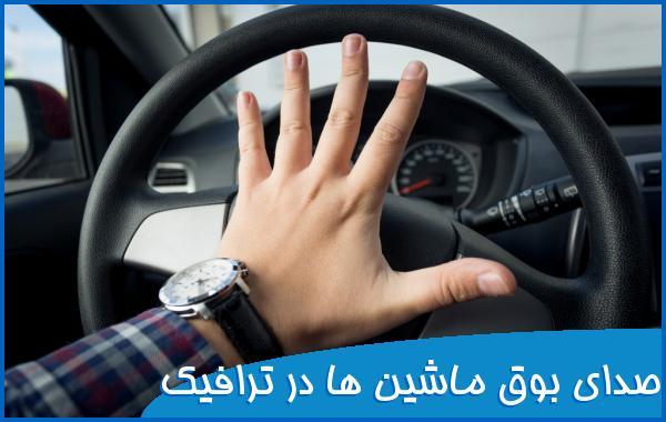 صدای بوق ماشین ها در ترافیک