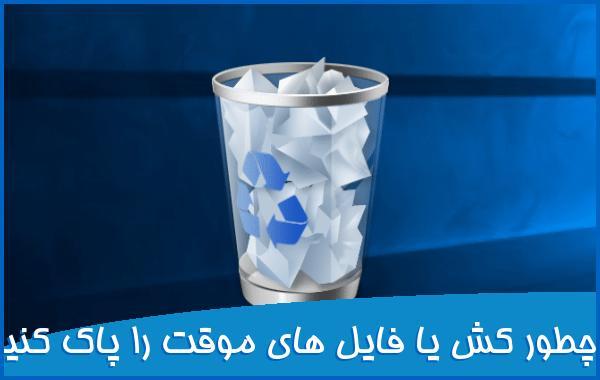 چطور کش یا فایل های موقت را پاک کنیم