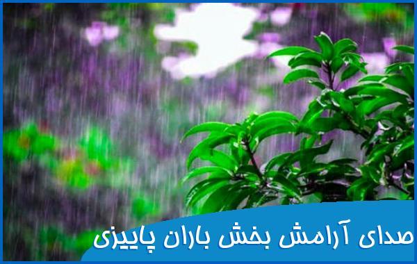 صدای آرامش بخش باران پاییزی