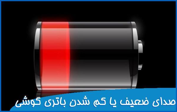 صدای ضعیف یا کم شدن باتری گوشی
