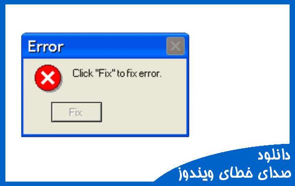 صدای خطای ویندوز xp