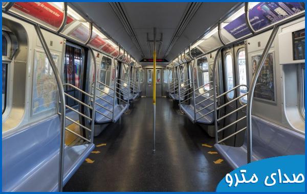 صدای مترو