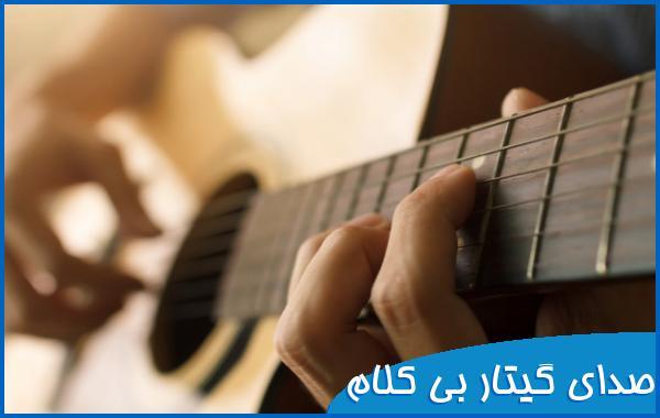 پخش صدای گیتار بی کلام